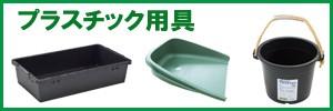 プラスチック用具