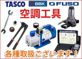 イチネンTASCO、文化貿易BBK、フソーFUSOなど、空調工具各種取り扱っています。