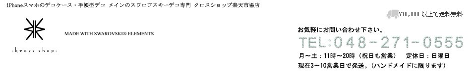 KrossShop(クロスショップ)