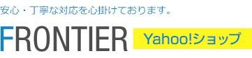 FRONTIER Yahoo!ショップ