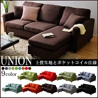 コーナーソファー【Union-ユニオン-】