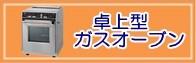ガスオーブン(卓上型)