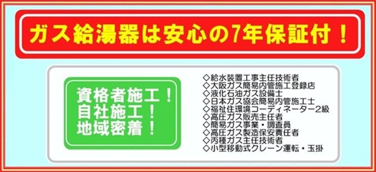 ガス給湯器 ビルトインガスコンロ 交換 大阪