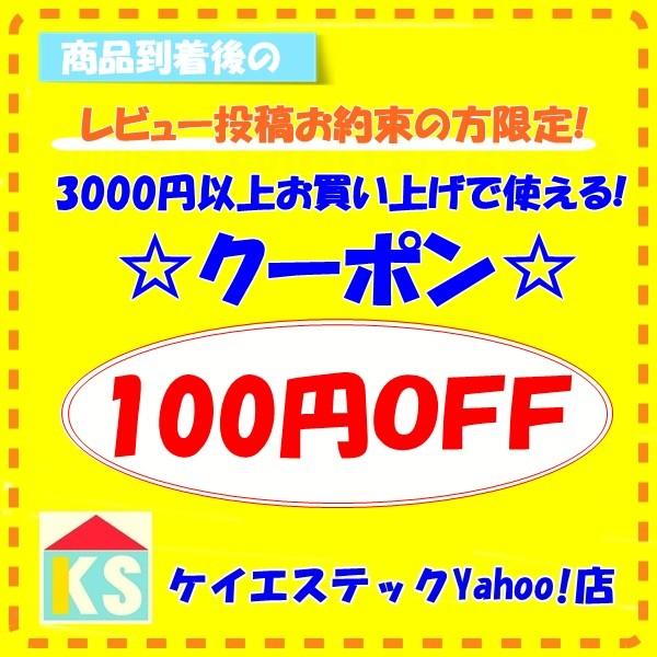【ケイエステックYahoo!店】商品到着後『商品レビュー投稿お約束』で使える!100円OFF!クーポン