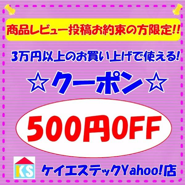 【ケイエステックYahoo!店】商品到着後『商品レビュー投稿お約束』で使える!500円OFF!クーポン