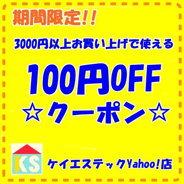 【ケイエステックYahoo!店】100円OFF!クーポン