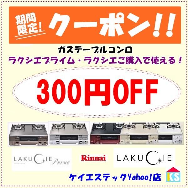 【ケイエステックYahoo!店】300円OFF!対象商品限定クーポン