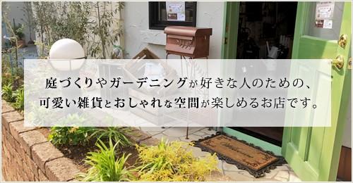 庭づくりやガーデニングが好きな人のための、可愛い雑貨とおしゃれな空間が楽しめるお店です。