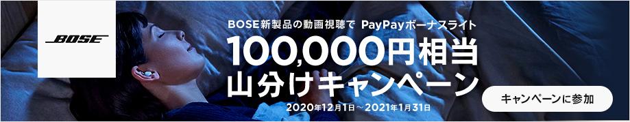 Paypay ケーズデンキ