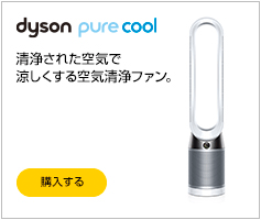 dyson pure hot cool link