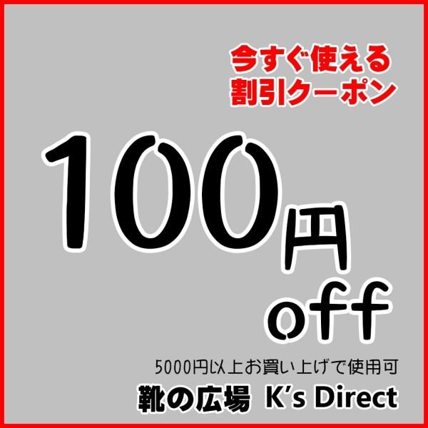 【靴の広場 K s Direct】5000円以上購入ですぐ使える100円割引券