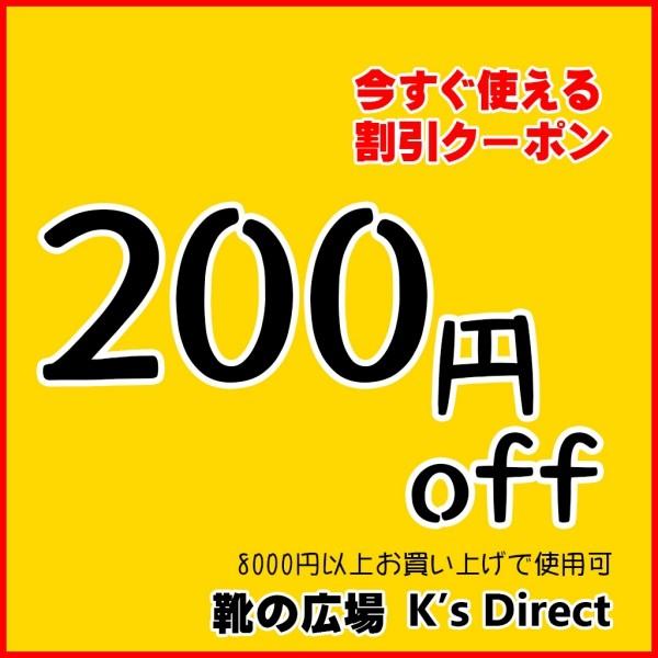 【靴の広場 K s Direct】8000円以上購入ですぐ使える200円割引券