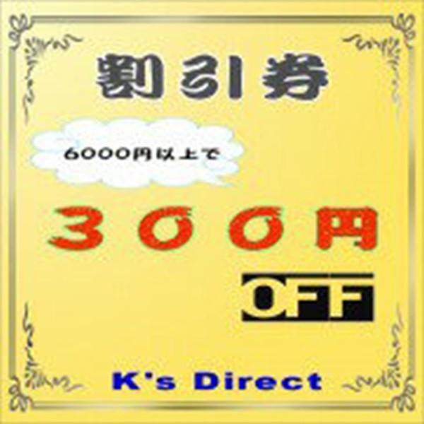 【靴の広場 K s Direct】6000円以上購入ですぐ使える100円割引券