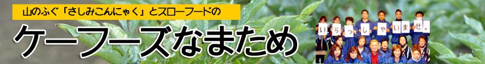 山のふぐさしみこんにゃくとスローフードのケーフーズ生田目