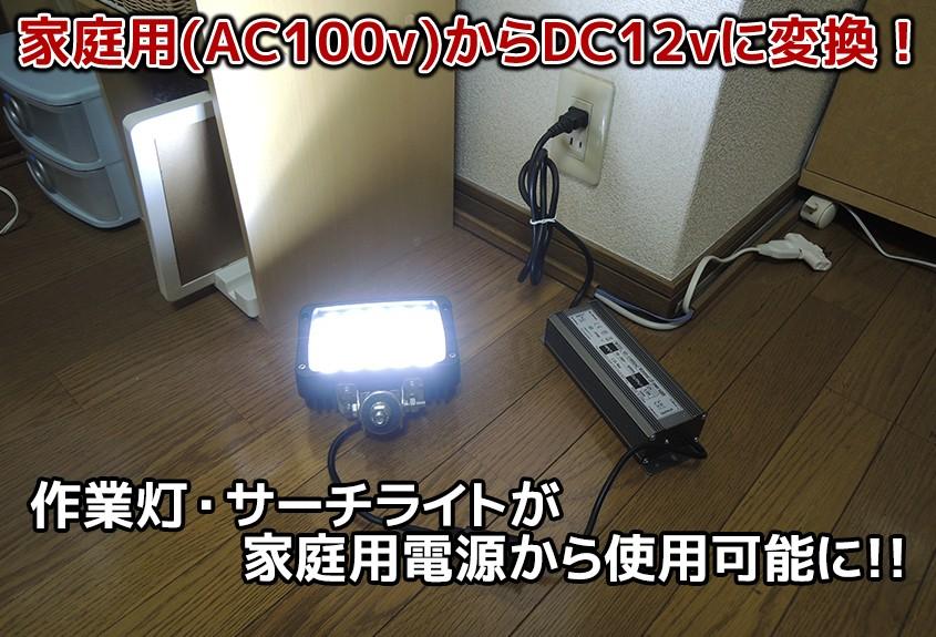 家庭用(AC100v)からDC12vに変換