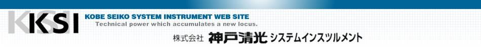 測量・測定・計測機器の神戸清光WEBSHOPです