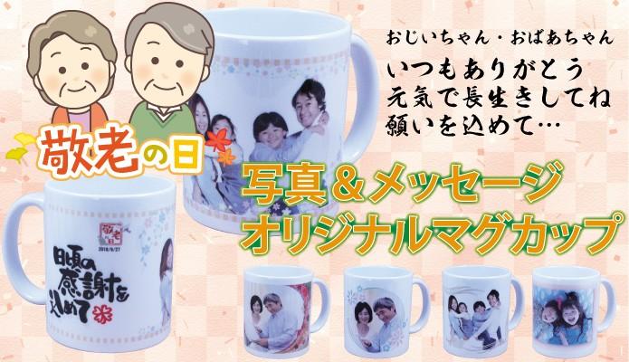 敬老の日プリントマグカップ