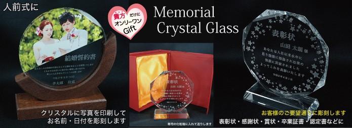 メモリアルクリスタルガラス
