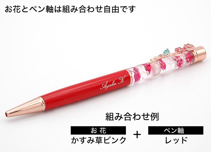 ハーバリウムボールペン組み合わせ見本