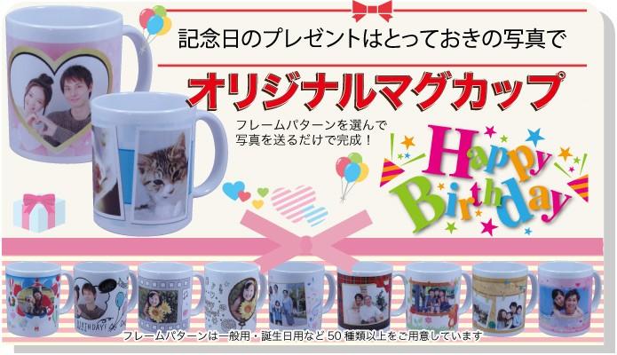 一般・誕生日オリジナルプリントマグカップ