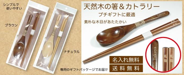 箸&カトラリーセット