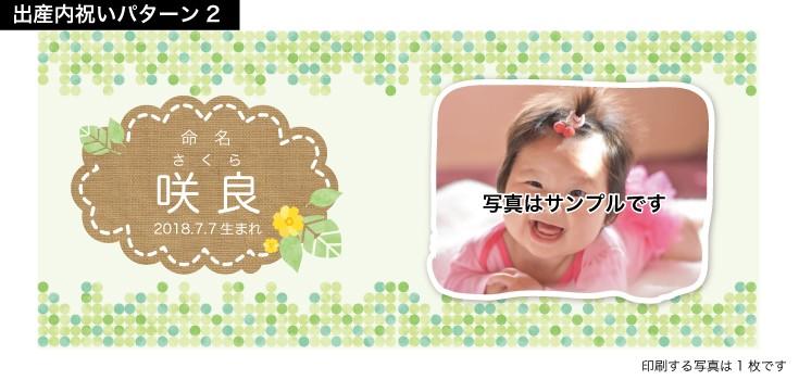 出産内祝いフレームパターン2