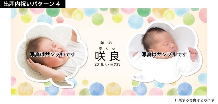 出産内祝いフレームパターン4
