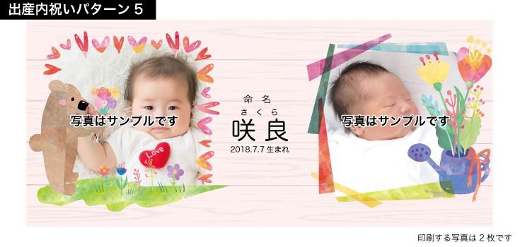 出産内祝いフレームパターン5