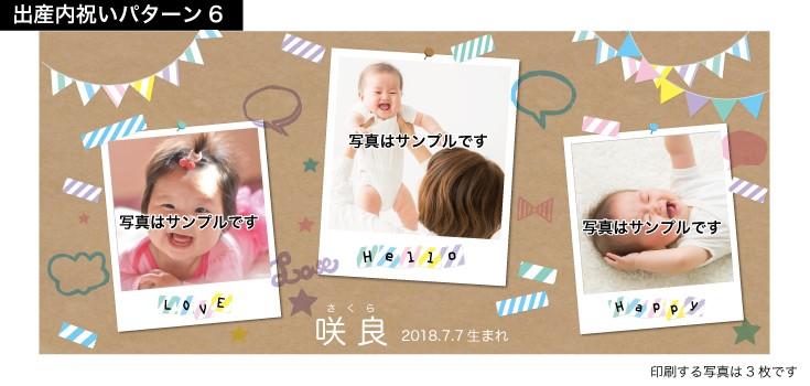 出産内祝いフレームパターン6