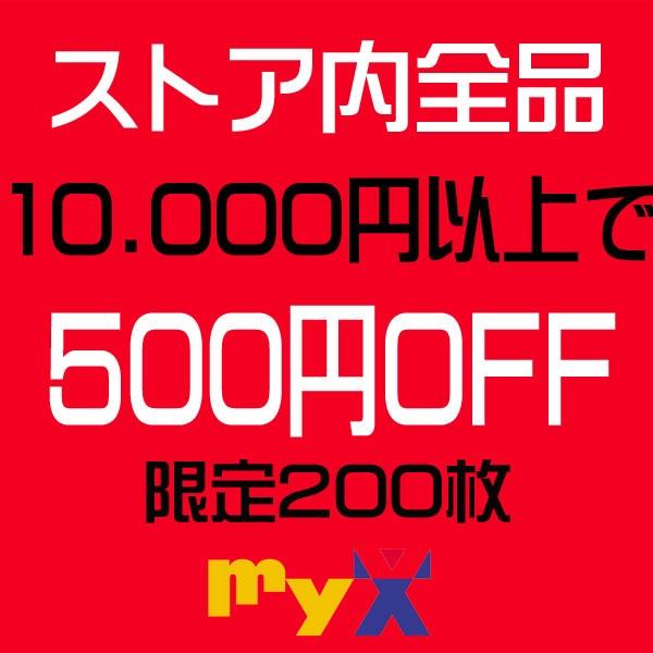 February Fair coupon 500