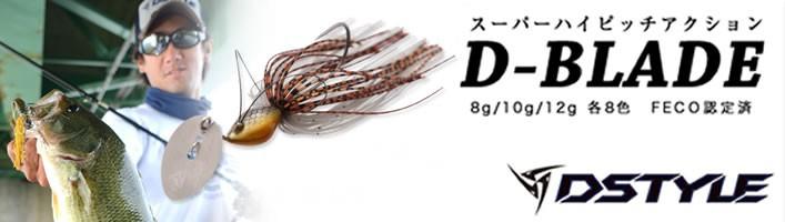 D-BLADE(ディー・ブレード)
