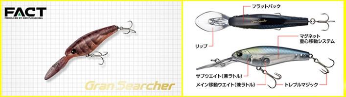 Gran Searcher(グランサーチャー)