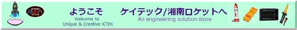 ケイテック/湘南ロケット