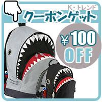 100円OFFクーポン♪♪ 【Yahooショッピング Kトレンド】