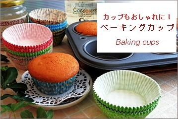 ベーキングカップ ケーキカップ 紙型 お菓子作り 紙製 マフィンカップ