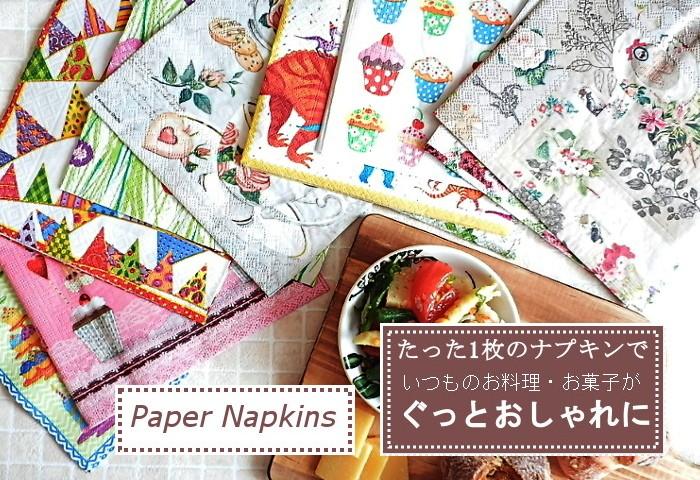 紙製ナプキン ペーパーナプキン ペーパータオル おうちカフェ パーティー おもてなし