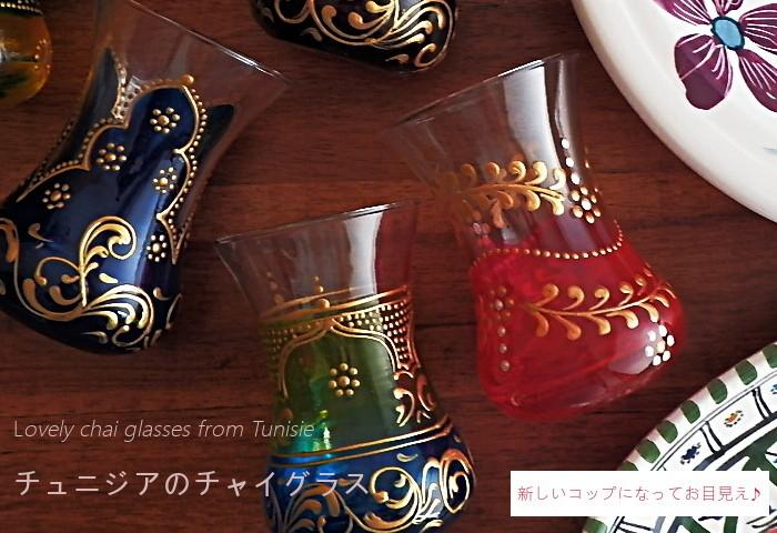 チャイグラス チュニジア 耐熱性グラス コップ