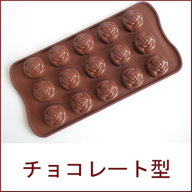 チョコレート型 お菓子作り道具