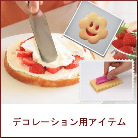 お菓子作り道具 通販