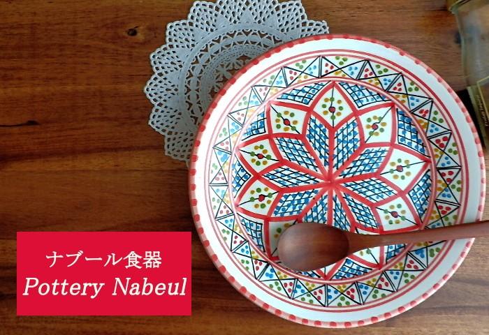 ナブール食器 ナブール陶器 チュニジアの食器 おもてなし 女子会