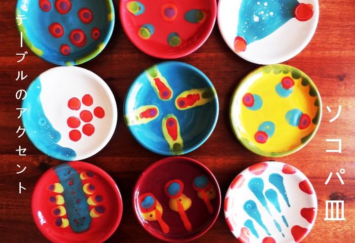 ソコパ皿 チュニジア ナブール食器 小皿 豆皿 おうちカフェ