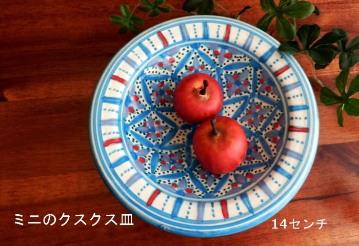 クスクス皿 チュニジアの食器 ナブール食器 おしゃれ 通販