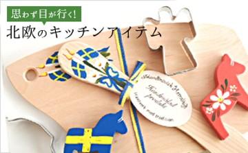 北欧デザイン 北欧雑貨 通販