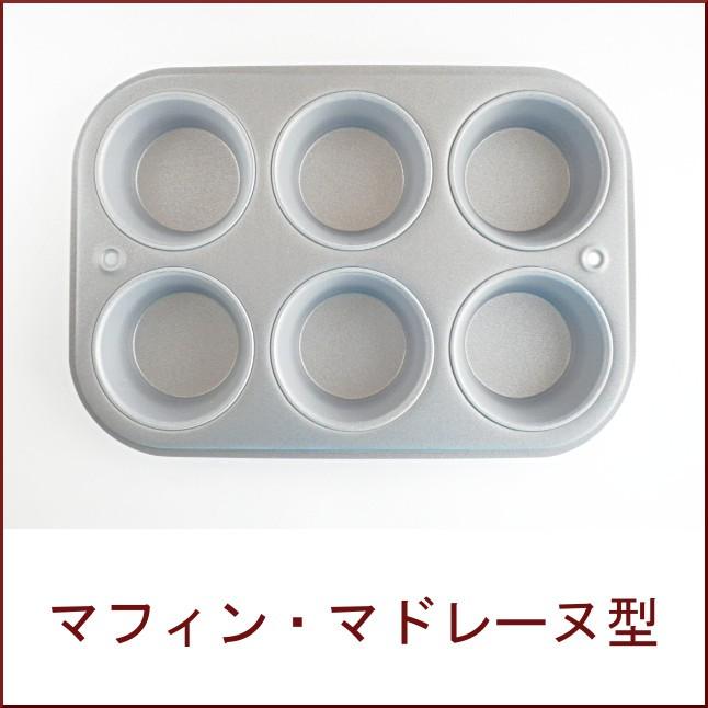 マフィン・マドレーヌ型 お菓子作り道具