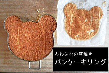 パンケーキリング パンケーキ型 通販