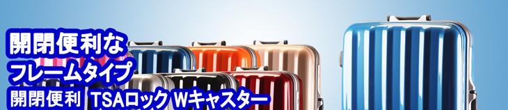 スーツケース,開け閉め便利、アルミ合金フレーム,TSAロック、高性能ダブルキャスター四輪装備、移動スム-ズ