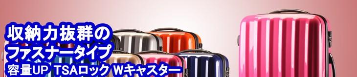 スーツケース,ファスナータイプ,容量アッ プ マチファスナー!TSAロック,高性能ダブルキャスター四輪装備、移動スムーズ
