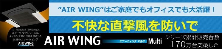 ダイアンサービス エアコン 風向調整 風除け(かぜよけ) エアーウィング マルチ AIR WING MULTI AW14-021-01 アイボリー ダイキン工業技術搭載