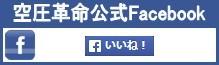 空圧革命公式フェイスブック