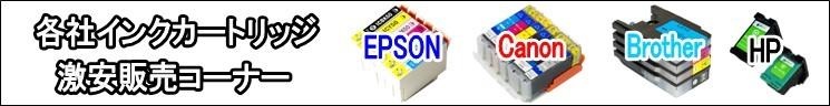 エプソン・キャノン・ブラザー・HPの互換インク